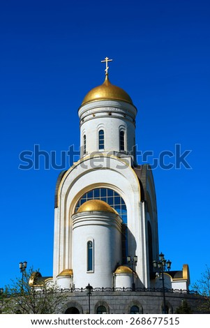 Memorial Church in honor of the Victory in World War II was laid next to the memorial on Poklonnaya Hill - stock photo