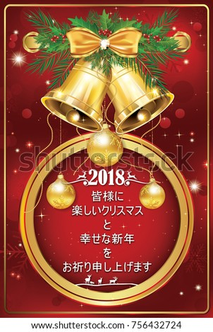 Merry christmas happy new year 2018 stock illustration 756432724 merry christmas happy new year 2018 greeting card with message in japanese text translation m4hsunfo
