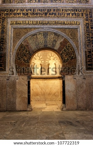Mihrab (once held a gilt copy of the Koran) within the Prayer Hall of the Mezquita (Mosque), Cordoba, Cordoba Province, Andalucia, Spain, Western Europe. - stock photo