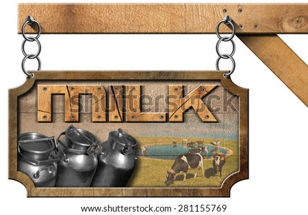 Milk Cans - Wood and Metal Sign with Chain. Wooden and metallic sign with text Milk, steel cans for the transport of milk and cows grazing. Hanging from a metal chain on a pole and isolated on white - stock photo