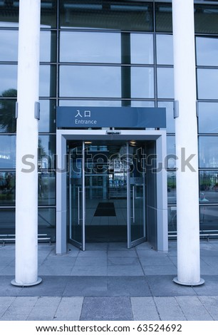 modern buildings entrance of railway station - stock photo