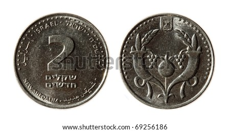 Modern Israeli coins on the white background (2 sheqel) - stock photo