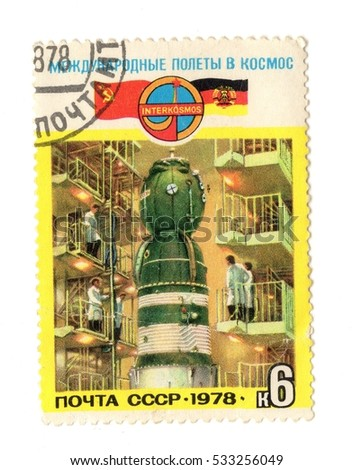 Mogilev,Belarus - CIRCA December,2016 : A stamp printed in The Soviet Union devoted to the international partnership between Soviet Union and Foreign countries in space,circa 1978