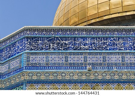 Mosaic  in the Dome of the Rock - stock photo