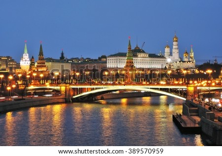 Moscow Kremlin at night. Bridge over the Moscow river. UNESCO World Heritage Site. Color photo.