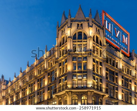 MOSCOW - MAY 16: Central Universal Department Store on May 16, 2014 in Moscow. TsUM is one of the most renowned high end department stores in Moscow. - stock photo