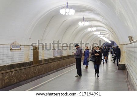 MOSCOW - NOVEMBER 08: People at Taganskaya station on November 08, 2016 in Moscow Metro. Taganskaya station is on Koltsevaya Line of Moscow Metro.