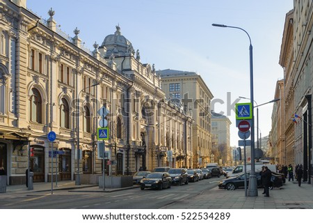 MOSCOW - NOVEMBER 22: Sanduny baths building and Neglinnaya Streett on November 22, 2016 in Moscow. Sandunovskie Baths or Sanduny was opened in 1808.