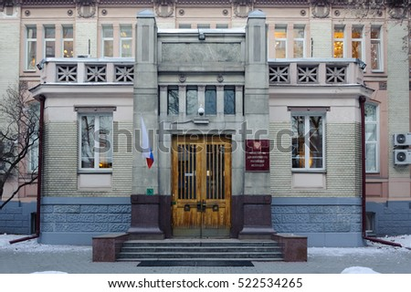 MOSCOW - NOVEMBER 22: The building of the Ministry of Health of Russian Federation in Rakhmanovsky Street on November 22, 2016 in Moscow.