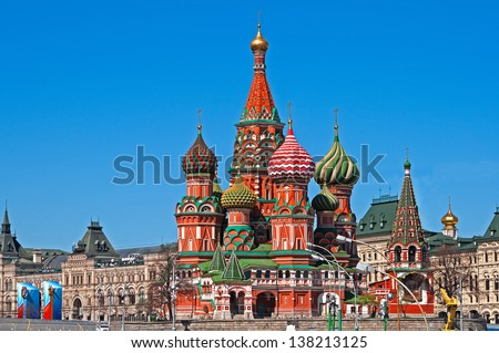 Moscow. Red Square. Saint Basil's Cathedral. The Cathedral of the Protection of Most Holy Theotokos on the Moat - stock photo