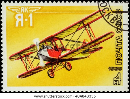 "MOSCOW, RUSSIA - APRIL 12, 2016: A stamp printed in USSR (Russia) shows ancient Russian airplane Ya-1 (1927), series ""Sports Aircraft Designed by Yakovlev"", circa 1986 - stock photo"