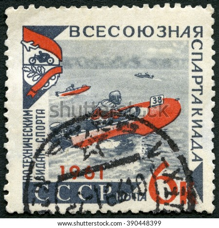 MOSCOW, RUSSIA - APRIL 27, 2015: A stamp printed in USSR shows Motorboat race, series USSR Technical Sports Spartakiad, 1961