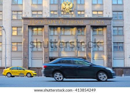 Moscow, Russia - April, 17, 2016: facade of Russian State Duma house in Moscow, Russia - stock photo