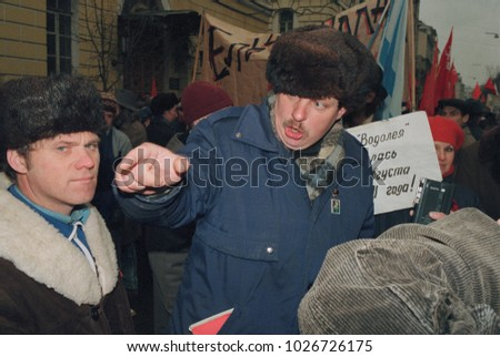 Moscow, Russia - April 14, 1993: Pro communist rally near Russian Federation Supreme court in support of members of State Committee on the State of Emergency (GKCHP)