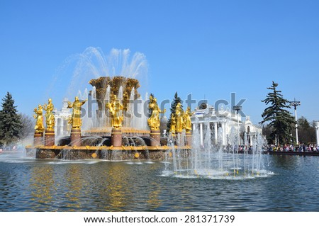 """Moscow, Russia, April,20,2014, Russian scene: Nobody, Fountain """"Friendship of peoples"""" at the exhibition of achievements of national economy - stock photo"""