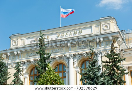 MOSCOW, RUSSIA - AUGUST 13, 2017: Central Bank of Russia