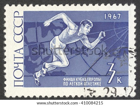 MOSCOW, RUSSIA - CIRCA APRIL, 2016: a post stamp printed in the USSR, dedicated to Final of European Cup in Athletics, circa 1967 - stock photo