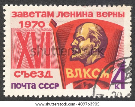 MOSCOW, RUSSIA - CIRCA APRIL, 2016: a post stamp printed in the USSR, dedicated to he 16th Comsomol Congress, circa 1970 - stock photo