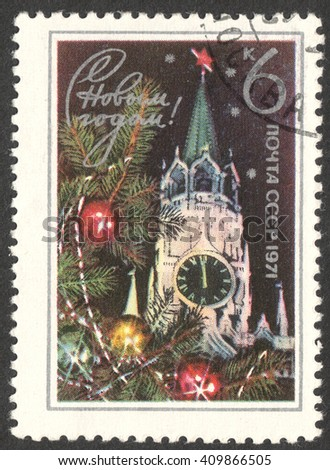 MOSCOW, RUSSIA - CIRCA APRIL, 2016: a post stamp printed in the USSR, dedicated to New Year holiday, circa 1970 - stock photo