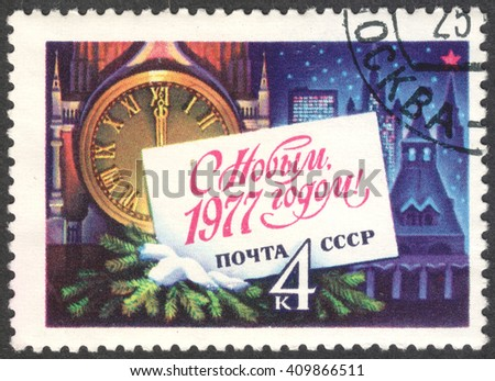 MOSCOW, RUSSIA - CIRCA APRIL, 2016: a post stamp printed in the USSR, dedicated to New Year holiday, circa 1976 - stock photo