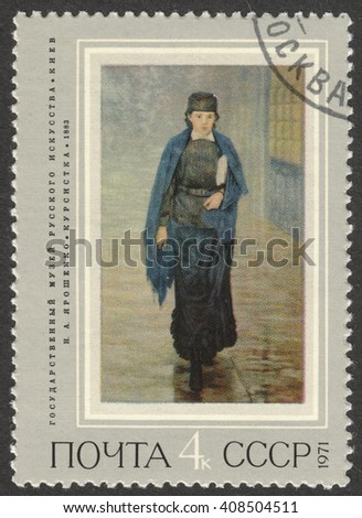 """MOSCOW, RUSSIA - CIRCA APRIL, 2016: a post stamp printed in the USSR shows a painting """"Girl Student"""" by N. A. Yaroshenko, the series """"Russian Paintings"""", circa 1971 - stock photo"""