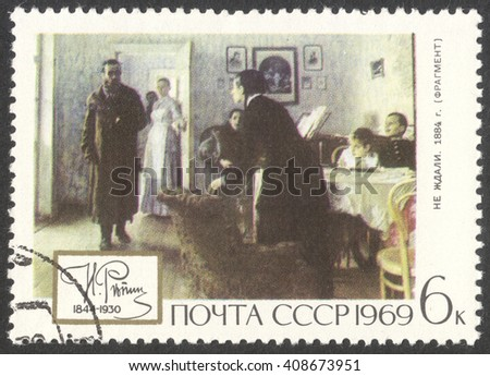 """MOSCOW, RUSSIA - CIRCA APRIL, 2016: a post stamp printed in the USSR shows a painting """"The unexpected"""", the series """"The 125th Birth Anniversary of I.E.Repin"""", circa 1969 - stock photo"""