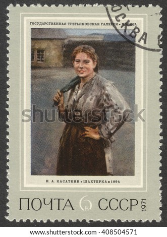 """MOSCOW, RUSSIA - CIRCA APRIL, 2016: a post stamp printed in the USSR shows a painting """"Woman Miner"""" by N. A. Kasatkin, the series """"Russian Paintings"""", circa 1971 - stock photo"""
