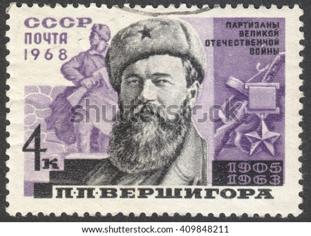 "MOSCOW, RUSSIA - CIRCA APRIL, 2016: a post stamp printed in the USSR shows a portrait of P. P. Vershigora, the series ""Partizans of the World War II"", circa 1968 - stock photo"