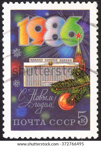 """MOSCOW, RUSSIA - CIRCA DECEMBER, 2015: a post stamp printed in the USSR shows Kremlin palace and Troitsky tower, the series """"Happy New Year"""", circa 1985 - stock photo"""