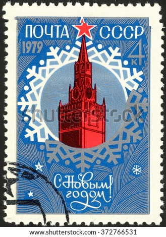 """MOSCOW, RUSSIA - CIRCA DECEMBER, 2015: a post stamp printed in the USSR shows Moscow Kremlin, the series """"Happy New Year"""", circa 1978 - stock photo"""