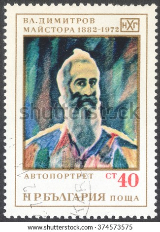 "MOSCOW, RUSSIA - CIRCA FEBRUARY, 2016: a post stamp printed in BULGARIA shows painting by V.Dimitrov, the series ""The Anniversary of the Birth of Vladimir Dimitrov"", circa 1972"