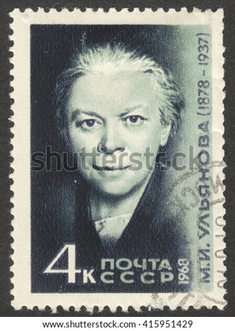 MOSCOW, RUSSIA - CIRCA MAY, 2016: a post stamp printed in the USSR dedicated to the 90th Birth Anniversary of M.I.Ulyanova, circa 1968