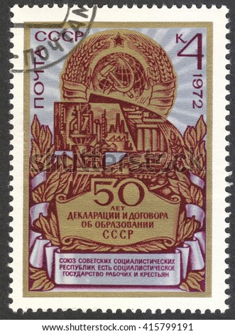 """MOSCOW, RUSSIA - CIRCA MAY, 2016: a post stamp printed in the USSR shows Arms and industries scenes, the series """"The 50th Anniversary of USSR"""", circa 1972 - stock photo"""