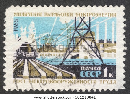 "MOSCOW, RUSSIA - CIRCA OCTOBER, 2016: a post stamp printed in the USSR shows a power station, the series ""Material and Technical Base of Communism"", circa 1965"