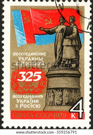 MOSCOW, RUSSIA - DECEMBER, 2015: a post stamp printed in the USSR and devoted to the 325th Anniversary of Reunion of Russia and the Ukraine, circa 1979 - stock photo