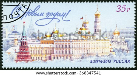 MOSCOW, RUSSIA - DECEMBER 10, 2015: A stamp printed in Russia shows The Moscow Kremlin, devoted Happy New Year - stock photo