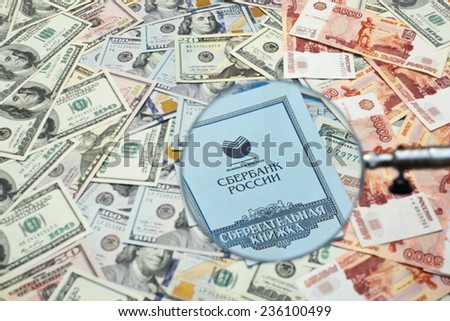 "MOSCOW, RUSSIA - DECEMBER 5: Bank book of Saving Bank of Russian Federation (SBRF). Inscription on bank book in russian: ""Saving Bank of Russia"", ""savings book"". On December 5, 2014 in Moscow - stock photo"