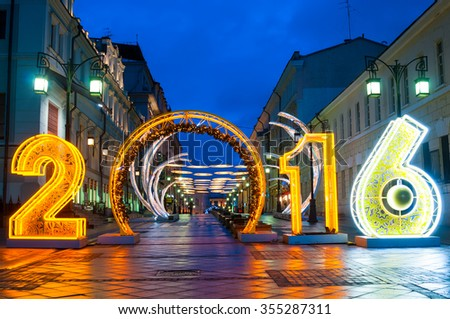 MOSCOW, RUSSIA - DECEMBER 26, 2015: Moscow decorated for New Year and Christmas holidays at Kamergersky alley - stock photo