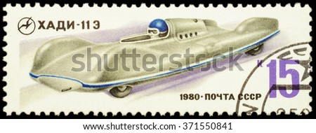"MOSCOW, RUSSIA - FEBRUARY 03, 2016: A stamp printed in USSR (Russia) shows old soviet racing electric car ""Khadi-11e"" (built in 1972, Kharkov road institute), series ""Racing Cars"", circa 1980 - stock photo"