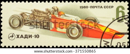"MOSCOW, RUSSIA - FEBRUARY 03, 2016: A stamp printed in USSR (Russia) shows old soviet racing car ""Khadi-10"" (built in 1972, Kharkov road institute), series ""Racing Cars"", 