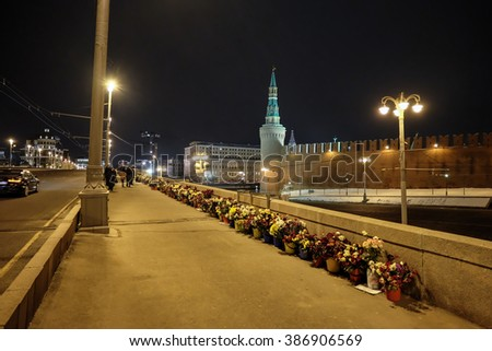 MOSCOW, RUSSIA - 01.03.2016: Flowers in the murder place of the Russian politician Boris Nemtsov. Nemtsov was assassinated on 27 February 2015 on a bridge near the Kremlin in Moscow.