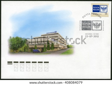 MOSCOW, RUSSIA - JULY 23, 2015: A stamp printed in Russia shows Emblem of the Russian Post Office - stock photo