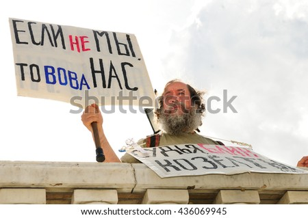 MOSCOW, RUSSIA - July 18: Rally against Putin on July 18, 2013 - stock photo