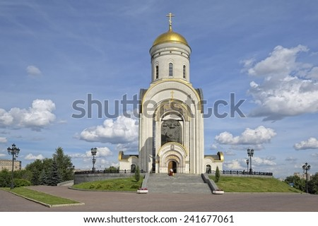 Moscow, Russia - July 18, 2013: Temple of St. George the Victorious on Poklonnaya Hill, landmark, woman climbs the stairs - stock photo