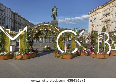 MOSCOW, RUSSIA - JUN 17, 2016: View of the monument to Yury Dolgoruky on Tverskaya Street in Moscow with flowers decoration on summer season festival, Russia  - stock photo