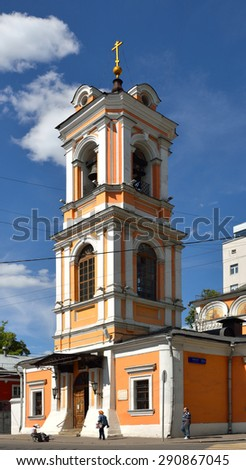 MOSCOW, RUSSIA - JUNE 24, 2015:Church of Resurrection at Assumption Ravine was built in first half of 17th century. This church is one of few which were not closed during Soviet period  - stock photo