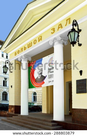 MOSCOW, RUSSIA - JUNE 18, 2015: 15th International Tchaikovsky Competition was opening in Great Hall of Moscow Conservatory - stock photo