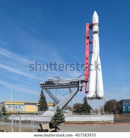 """Moscow, Russia - March 29, 2016: Model of the rocket """"Vostok"""" of the world's first cosmonaut Gagarin with part of the launcher at the Exhibition of Achievements of National Economy (VDNH) - stock photo"""