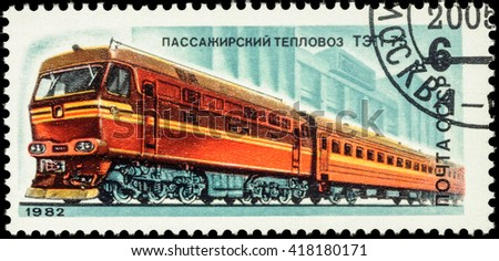 "MOSCOW, RUSSIA - MAY 09, 2016: A stamp printed in USSR (Russia), shows Soviet passenger locomotive TEP 7, series ""Locomotives"", circa 1982 - stock photo"
