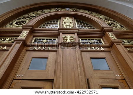"""MOSCOW, RUSSIA - MAY 16, 2016: Facade doors of the Metro station  """"Prospekt Mira"""" after reconstruction - stock photo"""